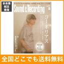 サウンド&レコーディング・マガジン 2017年8月号 リットーミュージック