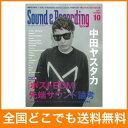 サウンド&レコーディング・マガジン 2017年10月号 リットーミュージック
