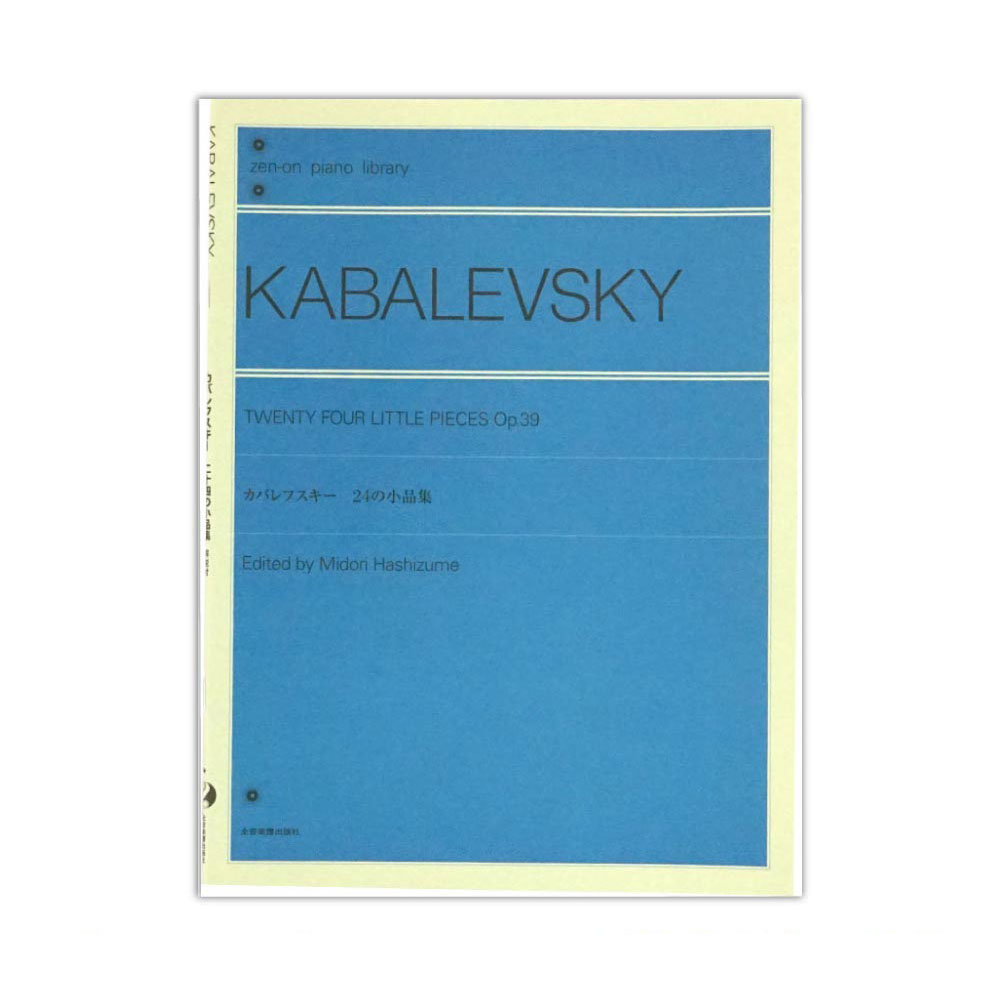 全音ピアノライブラリー カバレフスキー 24の小品集 Op.39 全音楽譜出版社