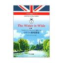 辻裕久 なかにしあかね イギリス歌曲シリーズ 「The Water is Wide イギリス愛唱歌集」 R.QuilterとA.Nakanishiの編曲による カワイ出版