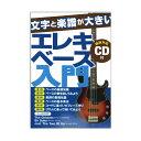 文字と楽譜が大きい エレキベース入門 CD付 ヤマハミ