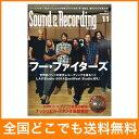 サウンド&レコーディング・マガジン 2017年11月号 リットーミュージック