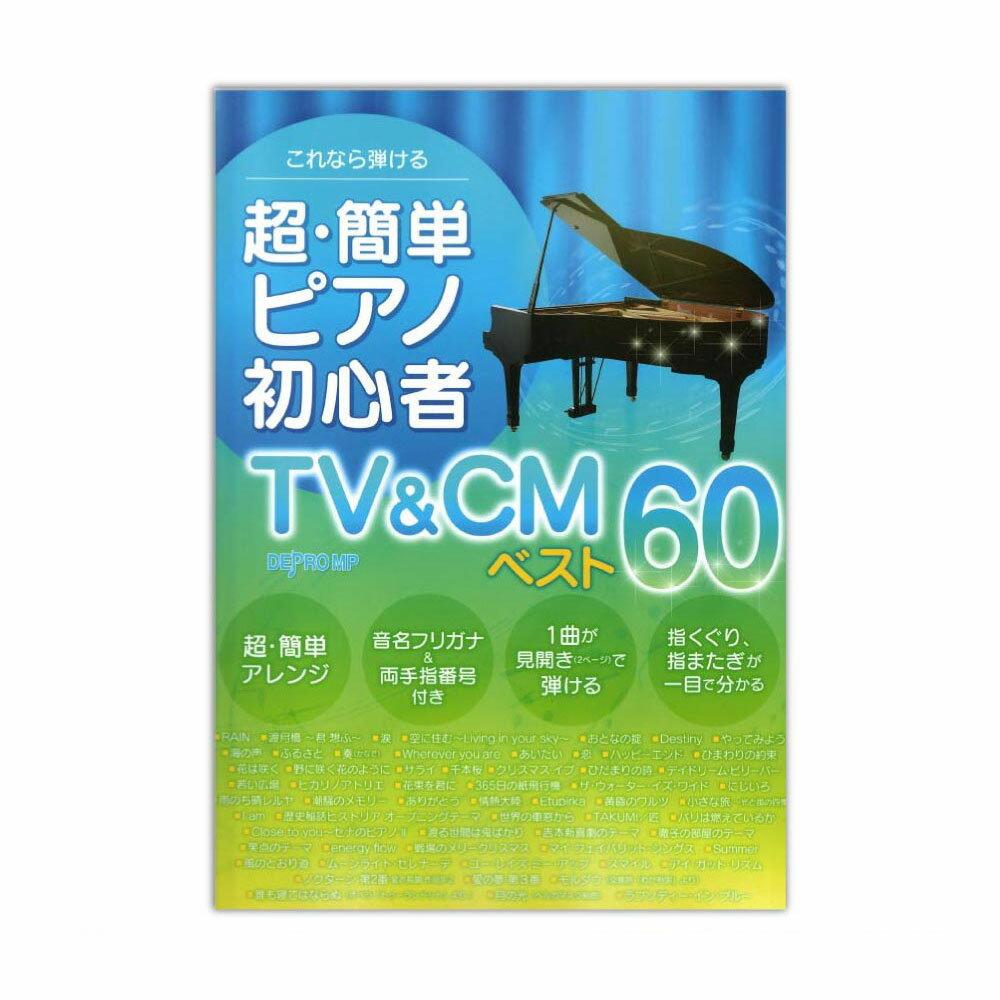 超・簡単 ピアノ初心者 TV&CM ベスト60 デプロMP