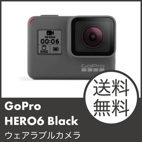 GoPro HERO6 Black ウェアラブルカメラ