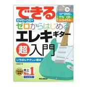 できる DVDとCDでゼロからはじめる エレキギター超入門 リットーミュージック