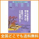 教育音楽 小学版 2017年11月号 音楽之友社