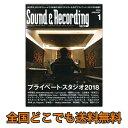 サウンド&レコーディング・マガジン 2018年1月号 リットーミュージック