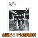 GOOD ROCKS Vol.89 シンコーミュージック