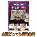 すぐ弾ける はじめての ひさしぶりの大人のピアノ 最初に弾きたい定番曲大全集 改訂版 ケイエムピー