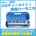 おすすめ!鍵盤ハーモニカ32鍵盤タイプ(青) 幼稚園や保育園に