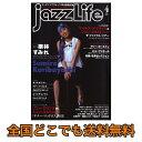 jazzLife 2018年04月号 ジャズライフ