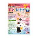 月刊ピアノ 2018年5月号増刊 ピアノで弾く TV&シネマ...