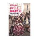 上田泰史 パリのサロンと音楽家たち 19世紀の社交界への誘い カワイ出版