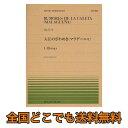 全音ピアノピース PP-492 I.アルベニス 入江のざわめき マラゲーニャ 全音楽譜出版社