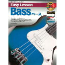 ARIA Easy Lesson Bass ベース DVD付教則本