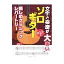 """文字と楽譜が""""ホントに""""大きい ソロギター 癒しのクラシックレパートリー ヤマハミュージックメディア"""