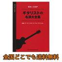ギタースコア ギタリストの名演大全集 シンコーミュージック