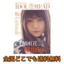 IDOL AND READ 016 シンコーミュージック
