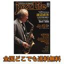 jazzLife 2018年11月号 ジャズライフ