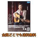 フィンガースタイル・ギターの全知識 CD付き リットーミュージック