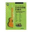 TAB譜付スコア ギターで奏でる 日本の抒情名曲集 模範演奏CD付 ドリームミュージックファクトリー