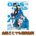GiGS 2019年08月号 シンコーミュージック