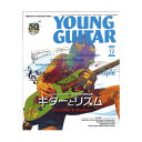 YOUNG GUITAR 2019年12月号 シンコーミュージック