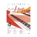 ピアノで奏でるキレイなJ-pop名曲集 自由現代社