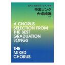 混声三・四部合唱 ピアノ伴奏 卒業ソング 合唱精選 2訂版 ケイエムピー