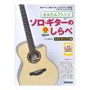 かんたんアレンジ ソロ ギターのしらべ スタジオジブリ篇 リットーミュージック