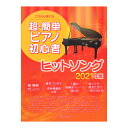 これなら弾ける 超簡単ピアノ初心者 ヒットソング 2021年版 デプロMP