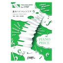 PP1797 夏のハイドレンジア Sexy Zone ピアノピース フェアリー
