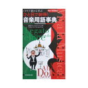 イタリア語から学ぶ ひと目で納得!音楽用語事典 全音楽譜出版社