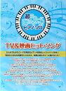 超ラク に弾けちゃう! ピアノソロ TV&映画ヒットソング シンコーミュージック