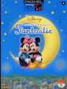 STAGEA・EL ディズニーシリーズ7〜6級Vol.4「ファンタスティックディズニー」 ヤマハミュージックメディア