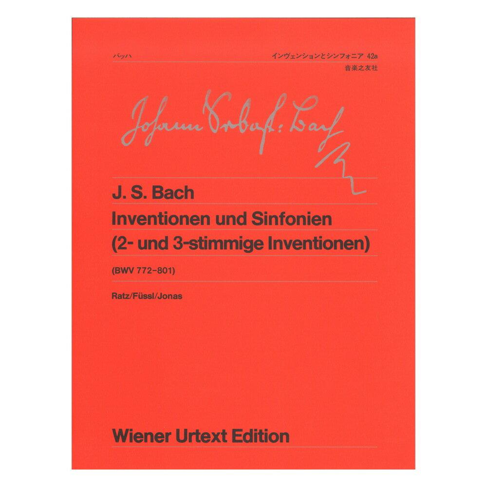 音楽之友社 ウィーン原典版 42a バッハ インヴェンションとシンフォニア