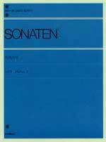 全音 ソナタ・アルバム(2)〔標準版〕全音ピアノライブラリー