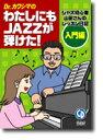 中央アート出版 Dr.カワシマの わたしにもJazzが弾けた! ジャズ初心者山田さんのレッスン日記 入門編