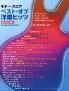 SHINKO MUSIC ギタースコア ベスト・オブ洋楽ヒッツ