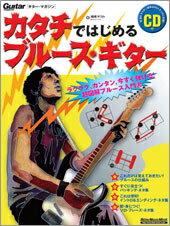 Rittor Music ギター・マガジン カタチではじめるブルース・ギター