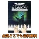 KMP すぐ弾ける はじめてのひさしぶりの 大人のピアノ 癒しのクラシック編