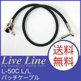 LIVE LINE L-50C L/L パッチケーブル