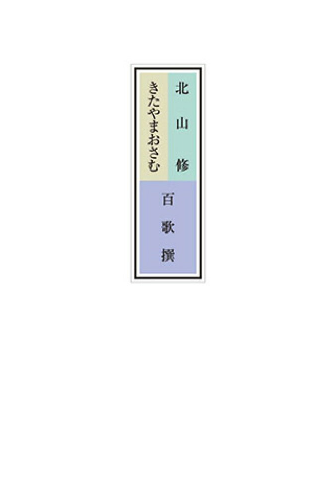 YAMAHA MUSIC MEDIA 北山修/きたやまおさむ 百歌撰