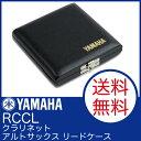YAMAHA RCCL クラリネット・アルトサックス リードケース