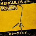 HERCULES GS415B ギタースタンド