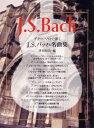 現代ギター バッハ:ギターソロで弾くJ.S.バッハ名曲集/津田昭治・編