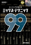 Rittor Music エンジニアが教えるミックス・テクニック99