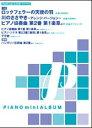 YAMAHA MUSIC MEDIA ピアノ ミニアルバム ロックフェラーの天使の羽/川のささやき