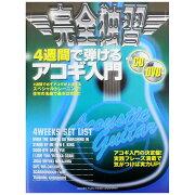 完全独習 4週間で弾けるアコギ入門 CD/DVD付き ヤマハミュージックメディア