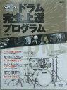 DVDレッスン ドラム完全上達プログラム 著者 岩井禎彦 自由現代社